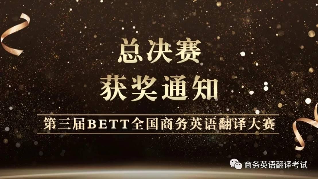 喜报∣西财天府学子在第三届BETT全国商...