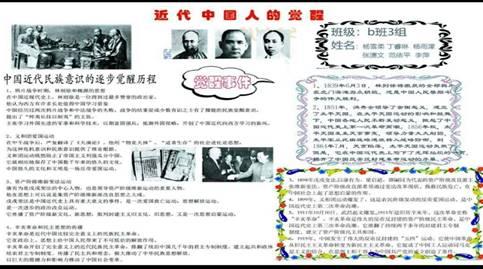 电子画报:近代中国人的觉醒