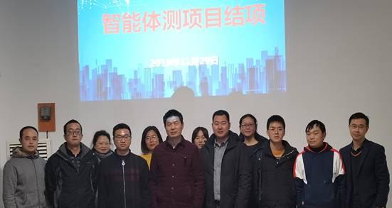 西南财经大学天府北京11选5追号计划智能体测项目顺利结项