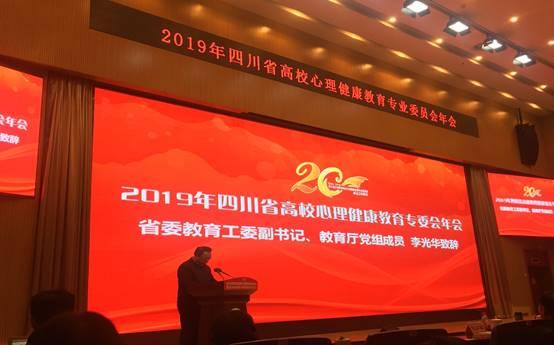 喜报 天府北京11选5追号计划教师在2019年四川省高校心...
