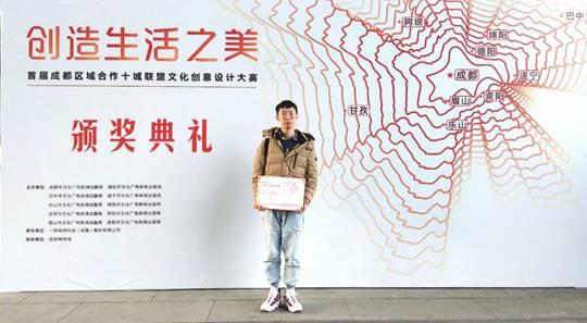 """888必发娱乐app注册_喜报:艺术设计学院学生在""""首届成都区..."""