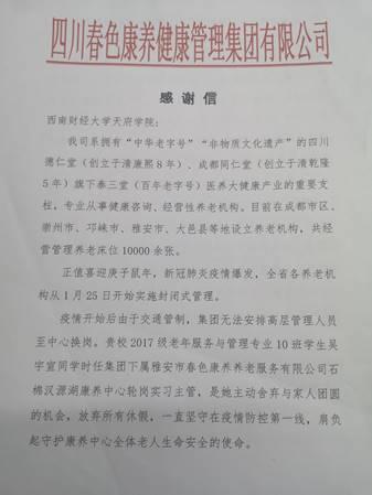 四川春色康养健康管理集团来信感谢西财...