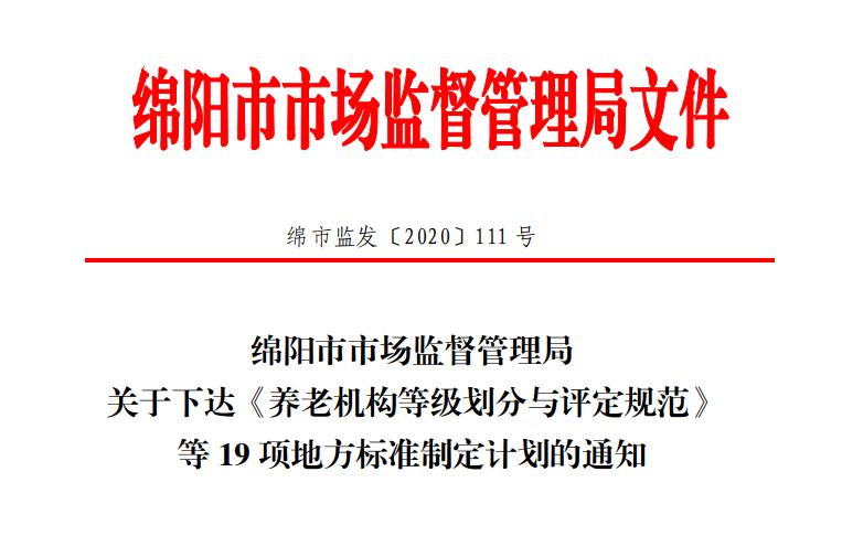 学校康养护理北京11选5追号计划负责起草的5项养老相关地方标准纳入绵...